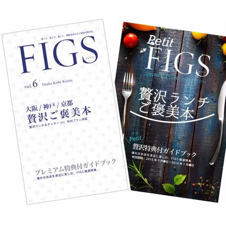 FIGS vol.6  &  ご褒美ランチ本 petit FIGS 2冊セット