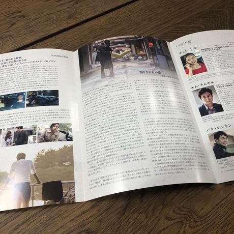 『無頼漢 渇いた罪』DVD&非売品プレスセット