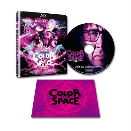 【限定特典あり】『カラー・アウト・オブ・スペース―遭遇―』Blu-ray&海外版ビジュアルポストカード、アルパカシールセット