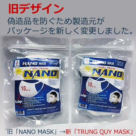 【送料無料】夏に最適!洗濯機でも洗える布マスク「スーパーフィットNANO」10枚入 [二層構造 抗菌 低刺激 ソフトストラップ]