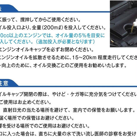 マッハワン エンジンオイル添加剤 200ml [経年車エンジン復活 新車寿命向上] MUCH-1 エンジンリカバリー|MUCH-1 MO200