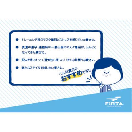 【全3色展開/日本製/ロゴ付き/UVカット/吸水速乾】息苦しくないスポーツマスク(FJ1130)