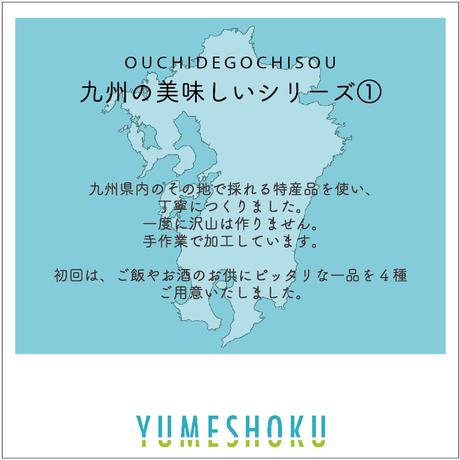 おうちでごちそう/九州の美味しいシリーズ/佃煮4種