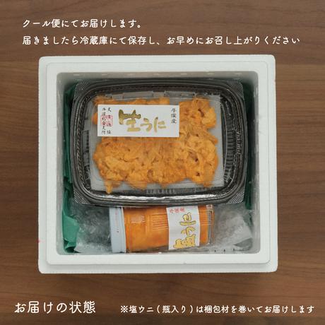 【今期も販売!】熊本牛深直送!ウニ好みセット 生ウニ100g・塩ウニ80g