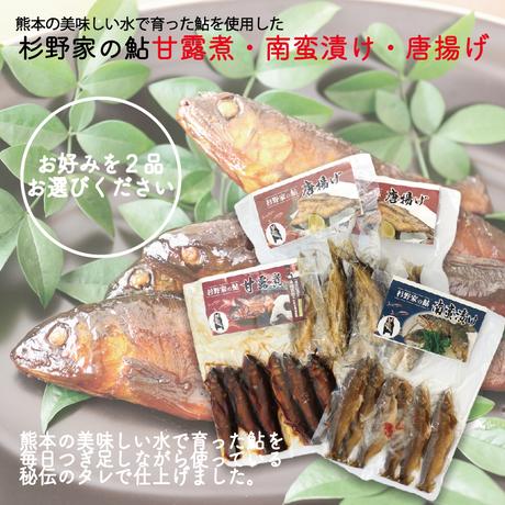 【新入荷】熊本の美味しい水で育った鮎の甘露煮・南蛮漬け・唐揚げ