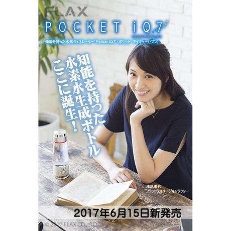 POCKET IQ7 (ポケット アイキューセブン)