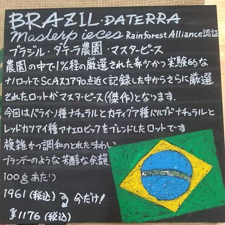 ブラジル・マスターピース100g