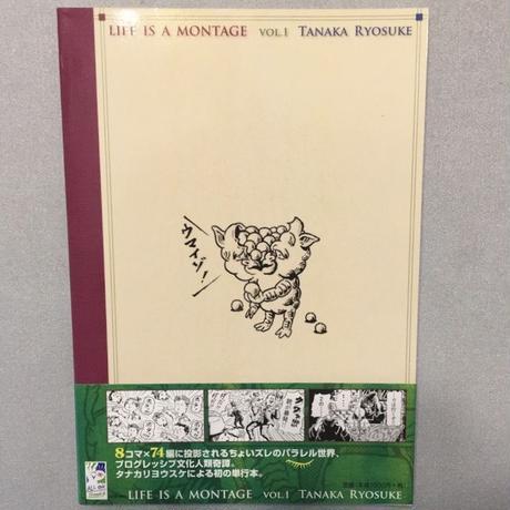 人生はモンタージュ/タナカリヨウスケ