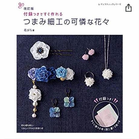 西洋紫陽花【紫】カット済み生地