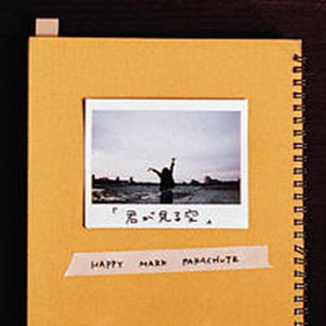 HAPPY MARK PARACHUTE / 君が見る空 (CDR)