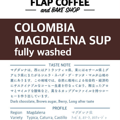 [100g 深煎り]コロンビア マグダレナ フルウォッシュド Fully Washed Colombia Magdalena Sup French roast