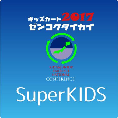2017全国大会エントリー(SuperKIDS)
