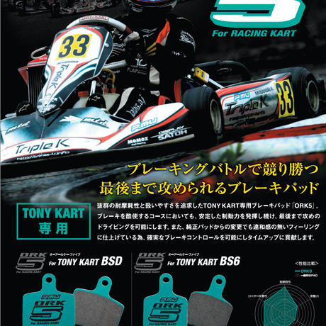 プロミューORK5 for TONYKART BS6
