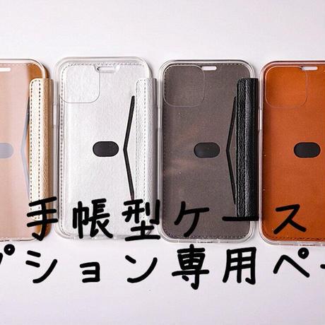 【手帳型ケース】 オプション専用ページ「iPhone機種限定」