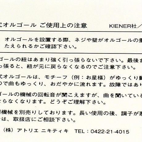 Kiener/キーナー社  陽がのぼるオルゴール