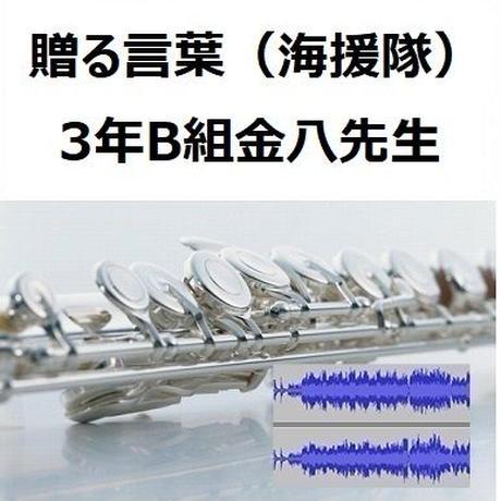 【伴奏音源・参考音源】贈る言葉(海援隊)「3年B組金八先生」(フルートピアノ伴奏)