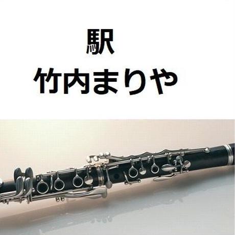 【クラリネット楽譜】駅(竹内まりや)(クラリネット・ピアノ伴奏)