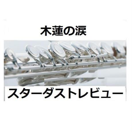 【フルート楽譜】木蓮の涙(スターダストレビュー)(フルートピアノ伴奏)