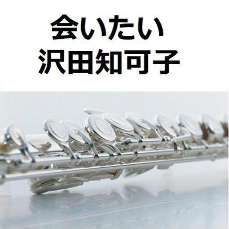 【フルート楽譜】会いたい(沢田知可子)(フルートピアノ伴奏)