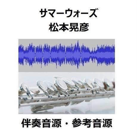 【伴奏音源・参考音源】サマーウォーズ(The Summer Wars)松本晃彦(フルートピアノ伴奏)