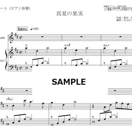 【フルート楽譜】真夏の果実(サザンオールスターズ・桑田佳祐)(フルートピアノ伴奏)