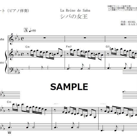 【フルート楽譜】シバの女王(ポール・モーリア)[La Reine de Saba](フルートピアノ伴奏)
