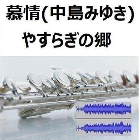 【伴奏音源・参考音源】慕情(中島みゆき)「やすらぎの郷」(フルートピアノ伴奏)