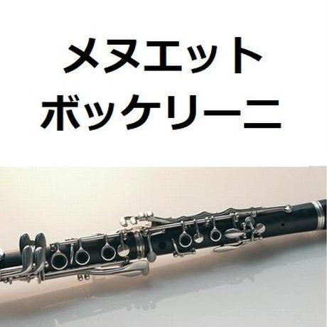 【クラリネット楽譜】メヌエット(ボッケリーニ)(クラリネット・ピアノ伴奏)[Boccherini/Minuet]clarinet