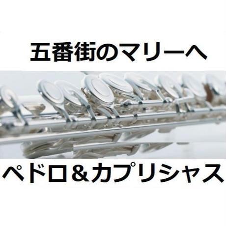 【フルート楽譜】五番街のマリーへ(ペドロ&カプリシャス・高橋真梨子)(フルートピアノ伴奏)