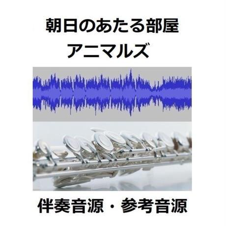 【伴奏音源・参考音源】朝日のあたる家(アニマルズ)(フルートピアノ伴奏)