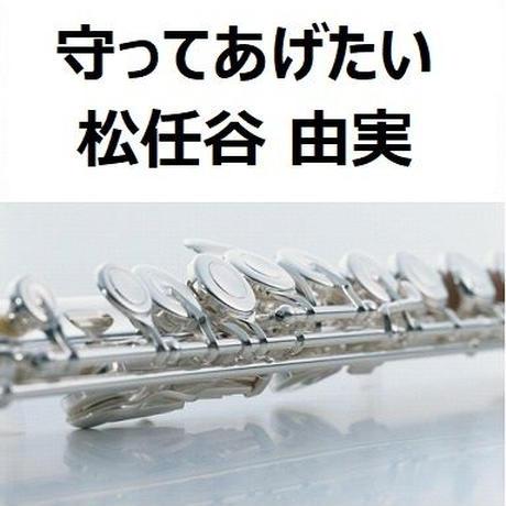 【フルート楽譜】守ってあげたい(松任谷 由実)(フルートピアノ伴奏)