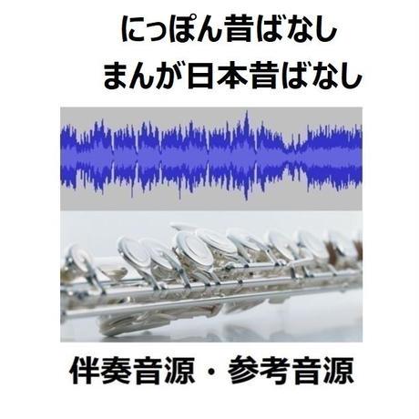 【伴奏音源・参考音源】にっぽん昔ばなし(オープニング)OP「まんが日本昔ばなし」(フルートピアノ伴奏)