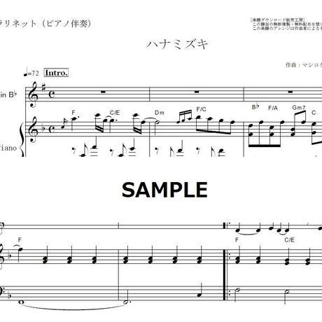 【クラリネット楽譜】ハナミズキ(一青窈)(クラリネット・ピアノ伴奏)
