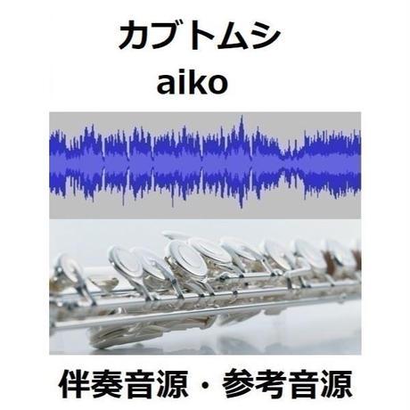 【伴奏音源・参考音源】カブトムシ(aiko)(フルートピアノ伴奏)