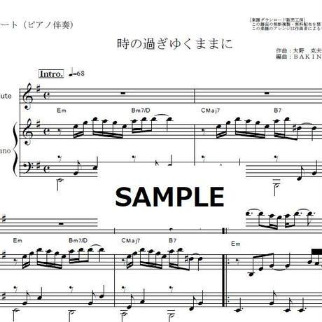 【フルート楽譜】時の過ぎゆくままに(沢田研二)「悪魔のようなあいつ」(フルートピアノ伴奏)