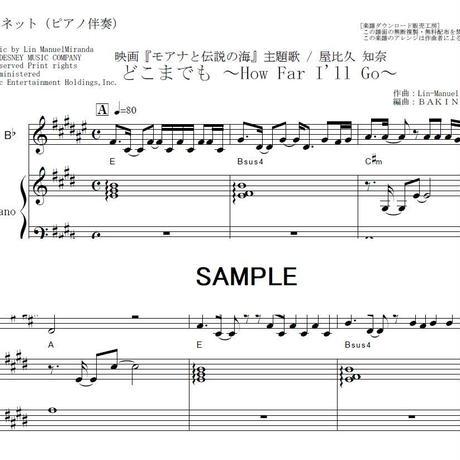 【クラリネット楽譜】「モアナと伝説の海」どこまでも ~How Far I'll Go~(屋比久 知奈)(クラリネット・ピアノ伴奏)