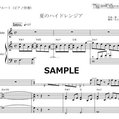 【フルート楽譜】夏のハイドレンジア(Sexy Zone) 「彼女はキレイだった」(フルートピアノ伴奏)