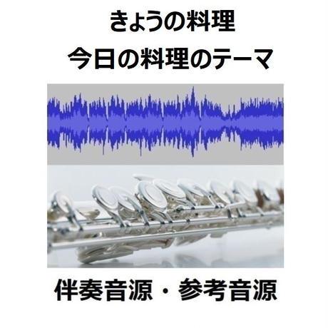 【伴奏音源・参考音源】きょうの料理「今日の料理のテーマ」(フルートピアノ伴奏)