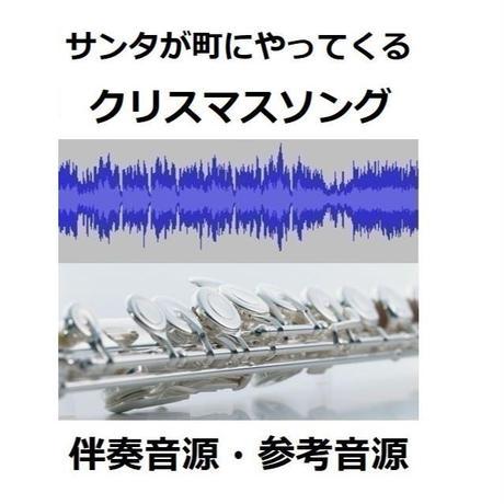 【伴奏音源・参考音源】サンタが町にやってくる(クリスマスソング)(フルートピアノ伴奏)