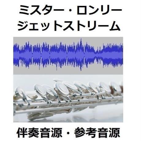 【伴奏音源・参考音源】Mr.Lonely(ミスター・ロンリー)レターメン[ジェットストリーム](フルートピアノ伴奏)