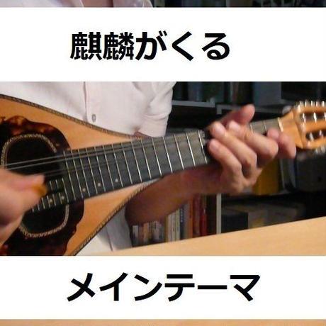【マンドリン楽譜】Warrior Past「麒麟がくる」メインテーマ(マンドリン・ピアノ伴奏)