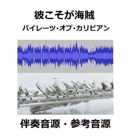 【伴奏音源・参考音源】彼こそが海賊「パイレーツ・オブ・カリビアン」(フルートピアノ伴奏)