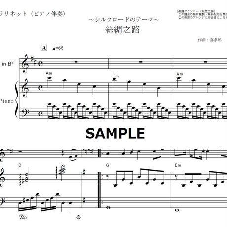 【クラリネット楽譜】絲綢之路(喜多郎)「シルクロード」(クラリネット・ピアノ伴奏)