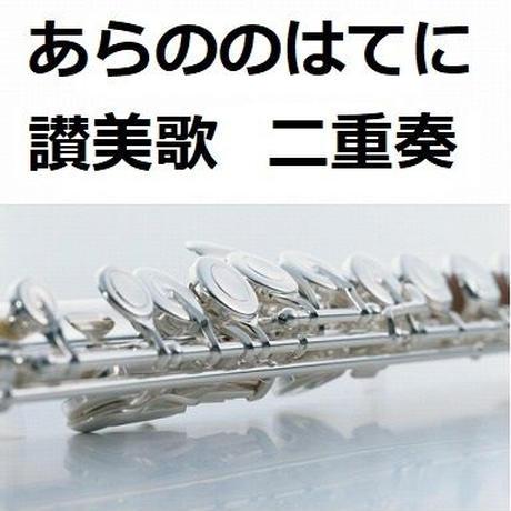 【フルート楽譜】あらののはてに~讃美歌(フルート二重奏)