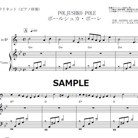 【クラリネット楽譜】ポールシュカ・ポーレ(POLJUSHKO POLE)(クラリネット・ピアノ伴奏)