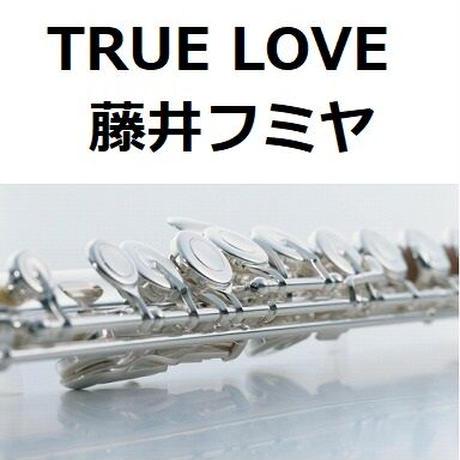 【フルート楽譜】TRUE LOVE(藤井フミヤ)「あすなろ白書」(フルートピアノ伴奏)