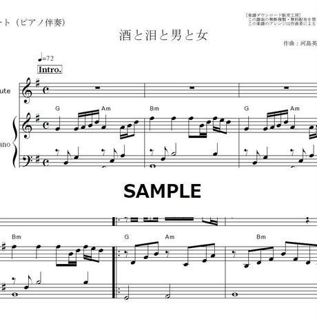 【フルート楽譜】酒と泪と男と女(河島英五)(フルートピアノ伴奏)