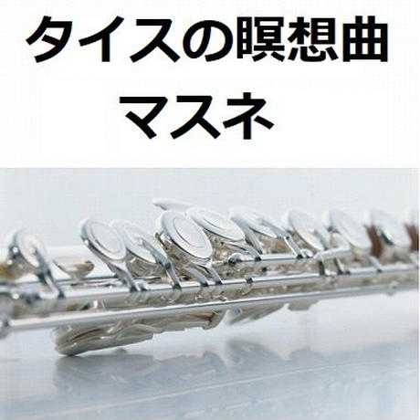 【フルート楽譜】タイスの瞑想曲(マスネ)(フルートピアノ伴奏)