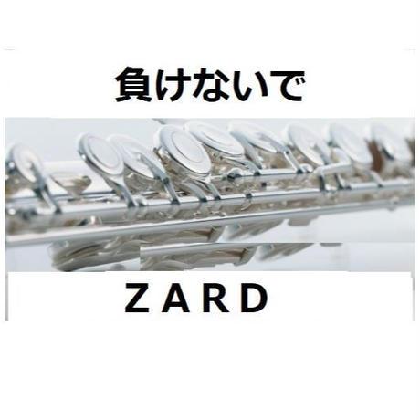 【フルート楽譜】負けないで(ZARD)(フルートピアノ伴奏)