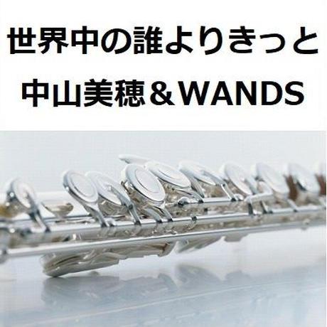 【フルート楽譜】世界中の誰よりきっと(中山美穂&WANDS)(フルートピアノ伴奏)